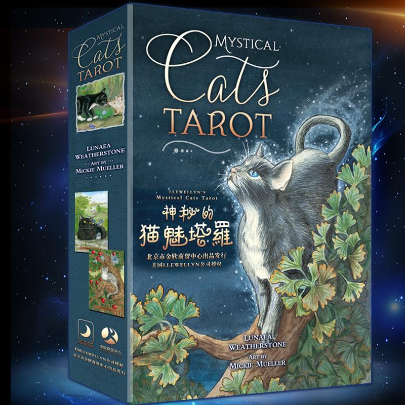 正版神秘的猫魅塔罗牌猫咪占卜全套说明书牌袋套装进口
