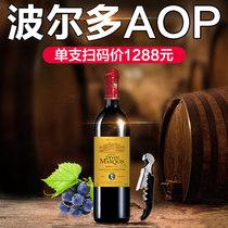 【名贵产区】法国波尔多AOP 原瓶进口红酒 干红葡萄酒单支特惠