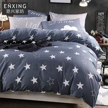 北欧简约星星纯棉四件套个性男全棉床单被套被单2*2.3米床上用品
