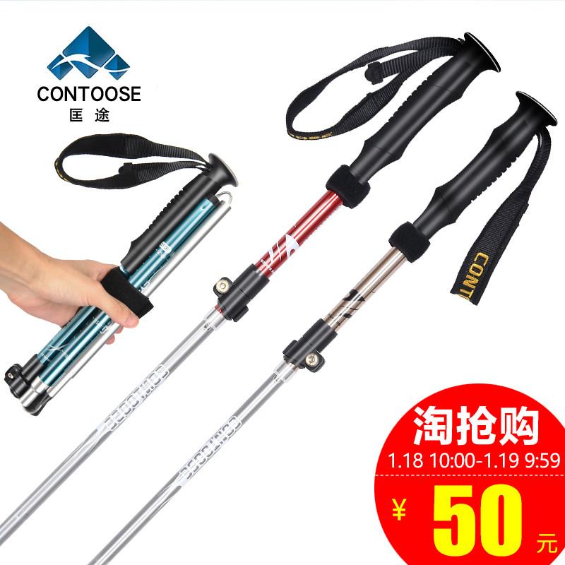 匡途超轻超短折叠登山杖伸缩直柄外锁手杖徒步爬山装备拐杖棍户外