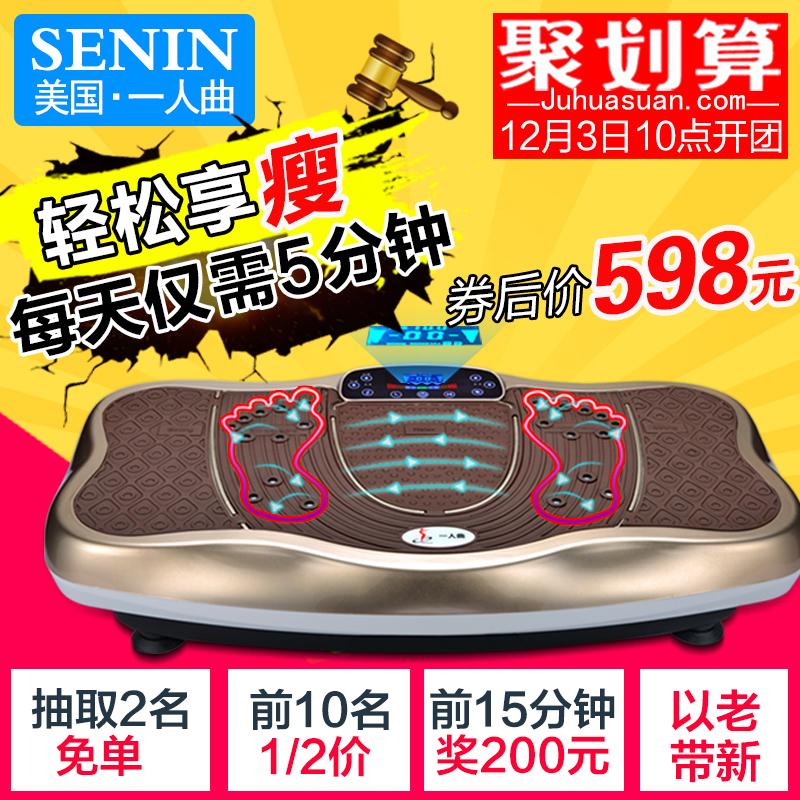评价使用:一人曲甩脂机抖抖机懒人塑身瘦身机运动器材减肥机运动震动仪器