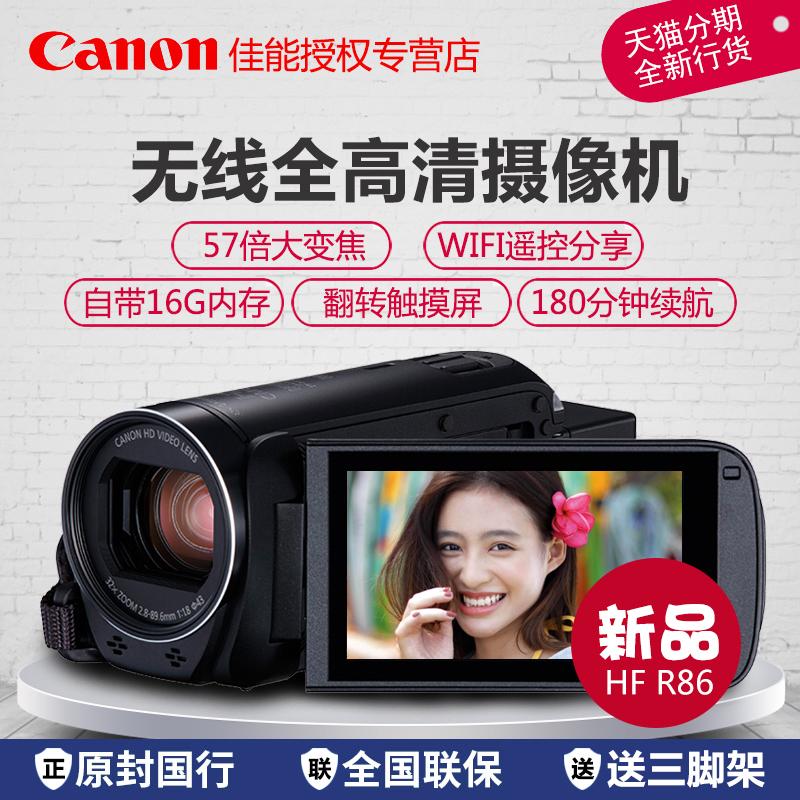 Canon/佳能 LEGRIA HF R86无线数码摄像机高清DV婚庆家用专业录像