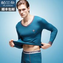 帕兰朵保暖内衣男士 薄款秋冬季打底青年棉毛衫修身秋衣秋裤套装