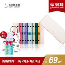 气味图书馆男女士淡香水礼盒套装持久淡香香水小样送礼品花觉系列
