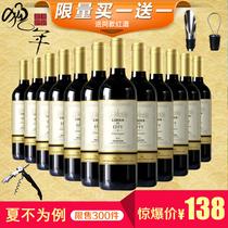 【初8发货】法国进口红酒整箱干红葡萄酒正品买一箱送一箱共12支