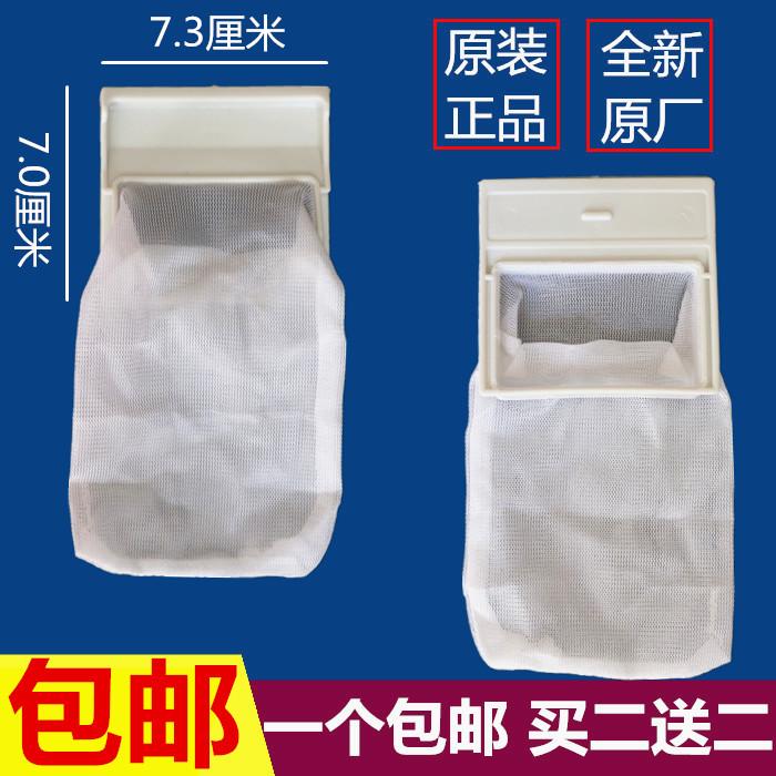 日立洗衣机过滤网袋XQB45-6810,XQB45-6800,XQB45-68垃圾网袋网兜