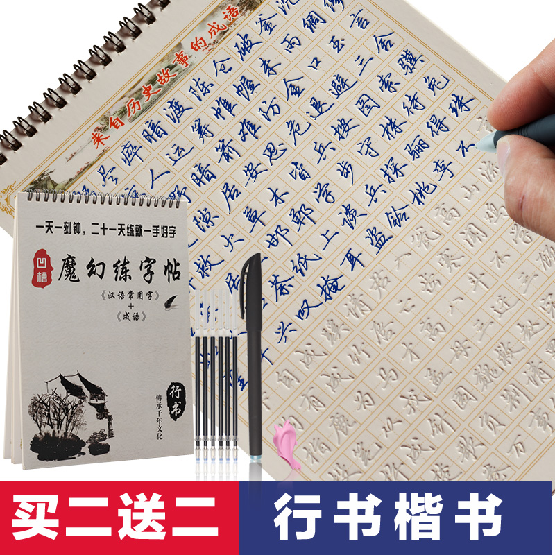 字帖成人学生钢笔行书凹槽练字帖板贴行楷书写字本练字神器字帖