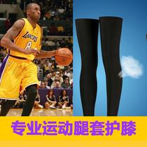 男运动袜套加长篮球运动腿套脚套自行车骑行防晒护腿跑步护膝