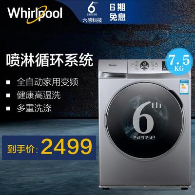 惠而浦洗衣机哪里做的