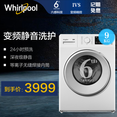 惠而浦洗衣机是名牌吗618大促