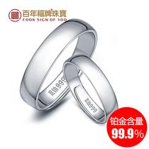 百年福牌PT999铂金戒指情侣对戒男女款 简约光面白金结婚戒指正品