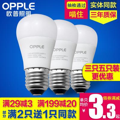 欧普led灯泡e14e27超亮照明大小螺口螺旋暖白节能灯3只装lamp球泡