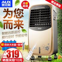 奥克斯空调扇冷暖两用水冷风扇移动制冷风机冷气扇家用静音小空调