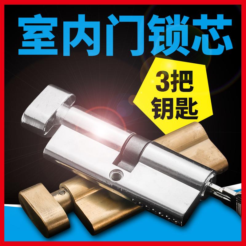 室内房门锁 芯小70锁心卧室房间门锁铜木门通用型执手锁头超C级
