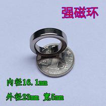 强磁环内径16mm外径23mm吸铁石7.03/8.03精密管用包邮强力磁铁