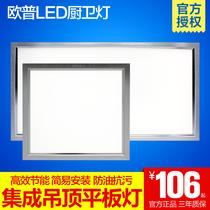 欧普led集成吊顶平板灯照明模块厨房卫生间灯具嵌入式300 300铂雅