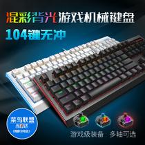 雷柏V500L混彩背光键盘 游戏机械键盘 104真机械 lol 黑轴青轴