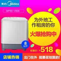 【官方】Midea/美的 MP80-V606 8公斤大容量双缸双桶半自动洗衣机