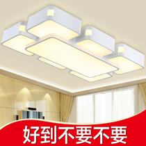 【天天特价】长方形客厅灯现代简约LED室内灯饰卧室吸顶灯具