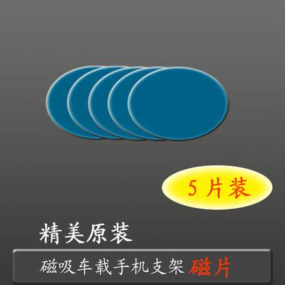 引磁片磁性车载手机支架贴片磁力磁铁磁吸铁石吸片吸盘铁片