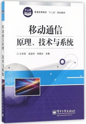 移动通信原理技术与系统(普通高等教育十二五规划教材)