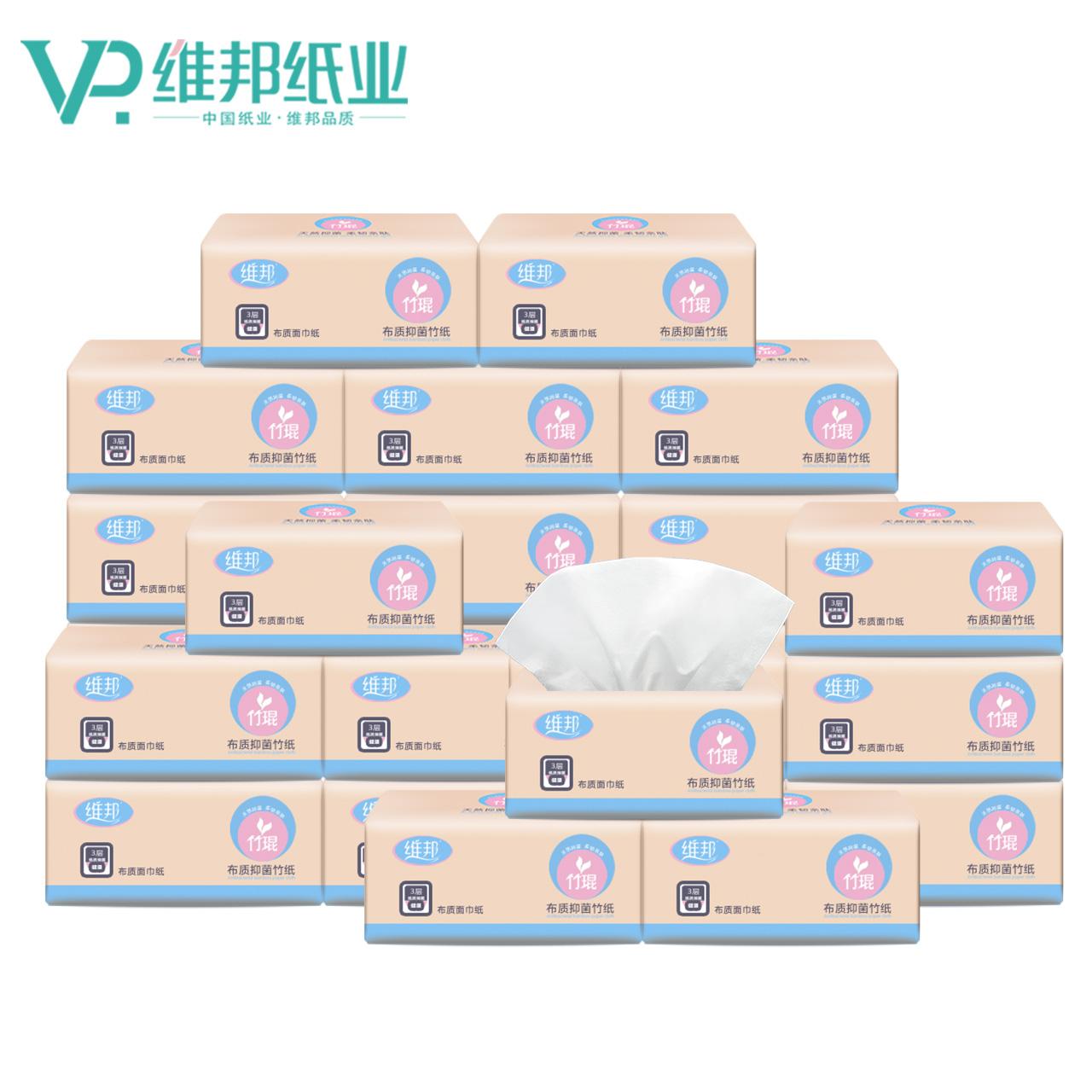 【天天特价】维邦3层婴儿抽纸 24包整箱装纸巾面巾纸餐巾纸卫生纸