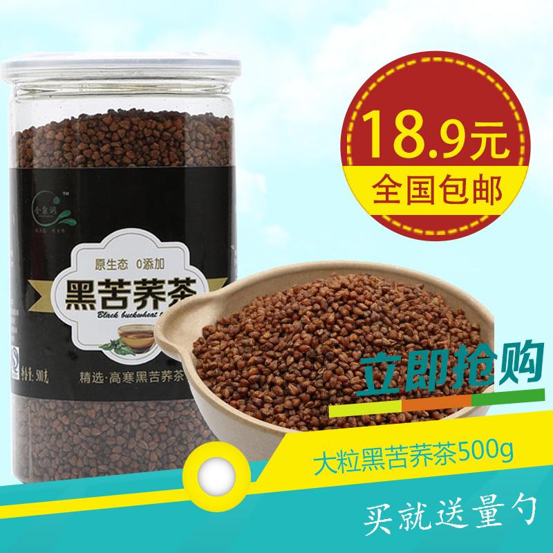 【天天特价】黑苦荞茶 黑珍珠荞麦茶 大凉山荞麦茶500g正品包邮