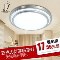 LED亚克力吸顶灯圆形客厅房间卧室灯饰简约现代阳台过道铝材灯具