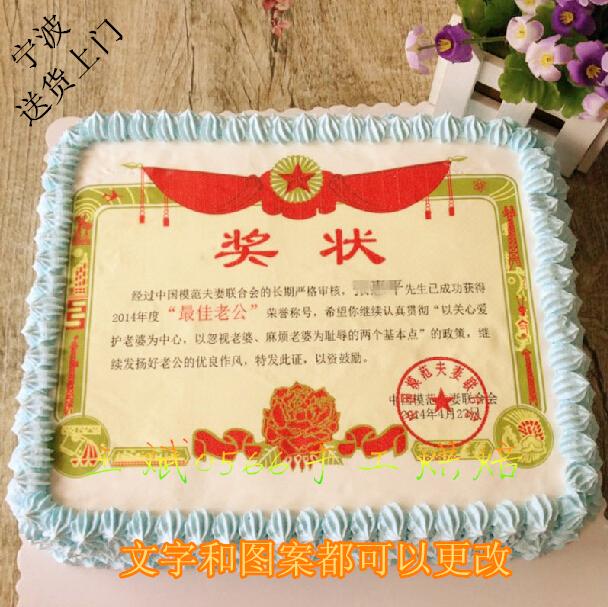 宁波数码蛋糕 奖状创意蛋糕 照片蛋糕定制 文字和图案图片