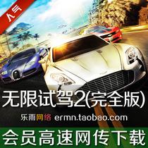 无限试驾2 驾驶模拟经营赛车竞速合集 全集中文版 PC游戏下载