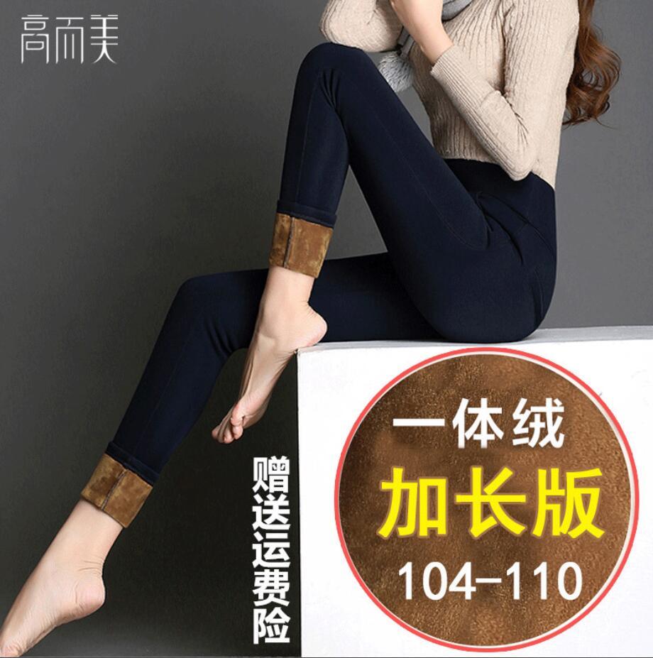 高个子高腰加长裤子加厚加绒打底裤女外穿超长女裤小脚裤铅笔长裤