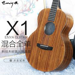 enya恩雅X1混合全单板旅行36/41寸民谣木吉他初学者男女学生入门