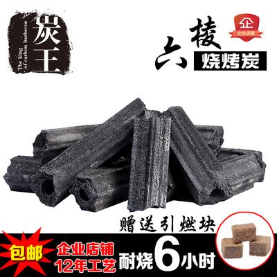 烧烤碳易燃炭烧烤炭烧烤无烟环保炭果木炭无烟户外碳耐烧机制木炭