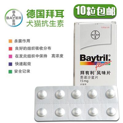 德国拜耳Baytril拜有利牛肉味抗生素15mg十片治感染感冒发烧消炎