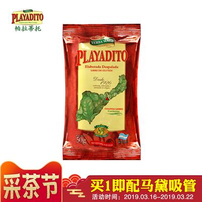 【买2送吸管】帕拉蒂托马黛茶 阿根廷原装进口茶饮 便携茶叶包邮