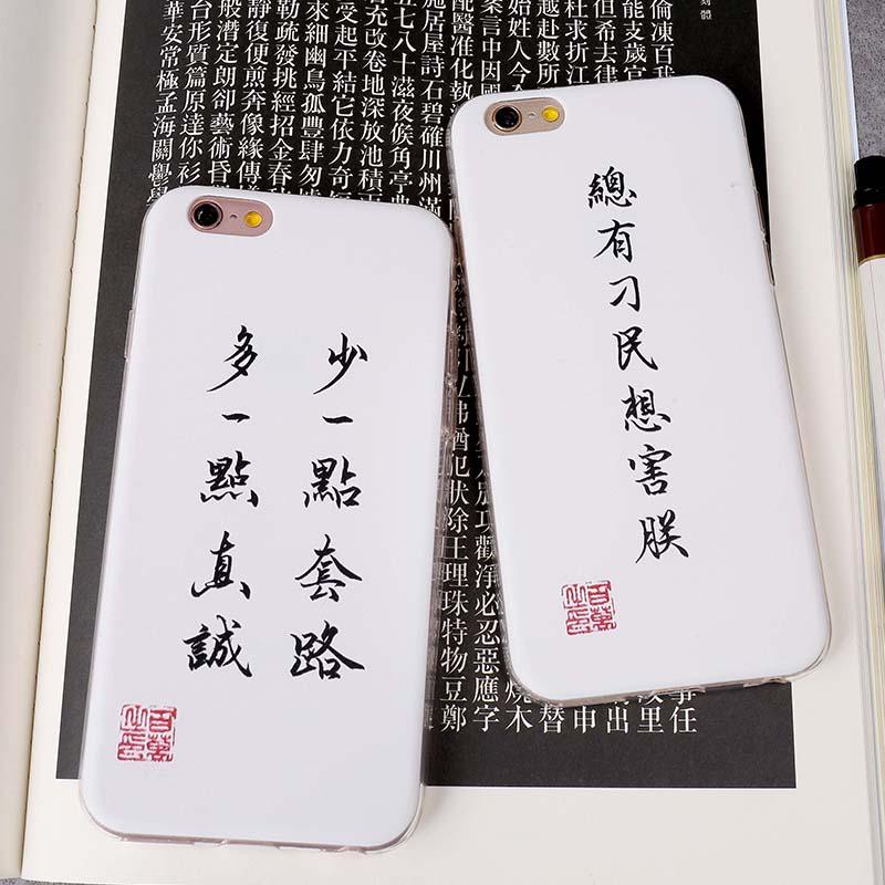 iphone7苹果6s手机壳6plus全包硅胶软壳5se中国风文字浮雕外壳潮