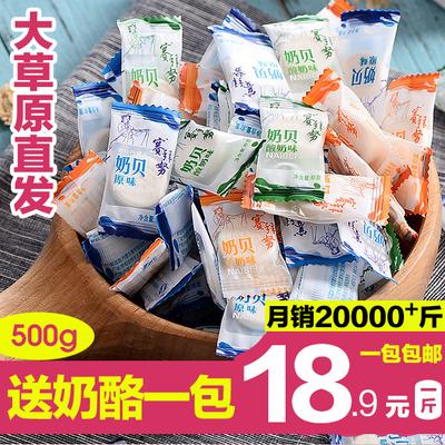 内蒙古特产奶片干吃牛奶片儿童高钙奶酪奶贝营养零食奶糖500g包邮