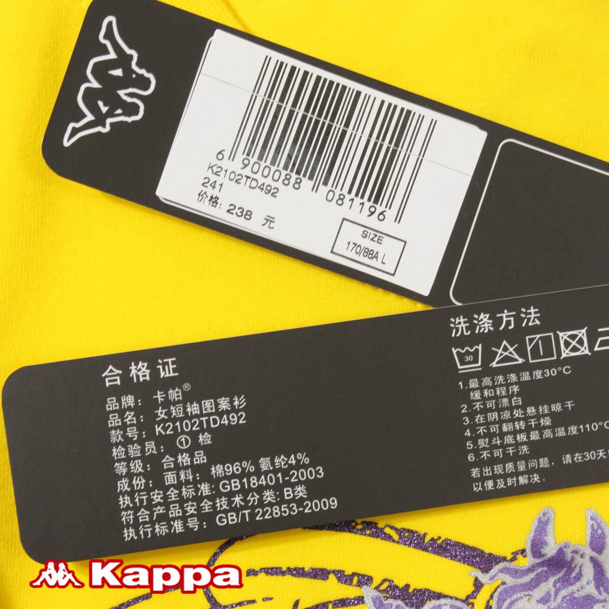 Спортивная футболка KAPPA k2102td492/241 .. K2102TD492-241 Воротник-стойка