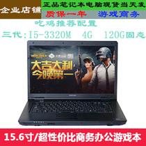 点击查看商品:笔记本电脑15.6寸商务办公游戏本手提电脑