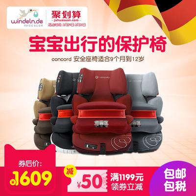 concord上海实体店,concord儿童座椅怎么样