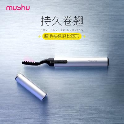 mushu木薯睫毛卷翘器电动加热睫毛夹定型棒便捷电热眼烫睫毛器