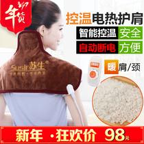 苏生电加热天然海盐粗盐热敷包热敷袋理疗袋大粒盐艾灸盐包颈肩
