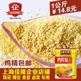 满堂香鸡鲜精1kg鸡精调味料补品 代替味精饭店火锅鸡精批发