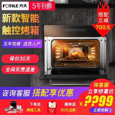 方太蒸箱烤箱哪款好用吗