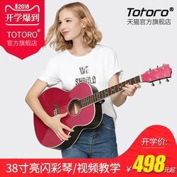 38寸吉他粉色女生款学生 电箱吉他旅行民谣