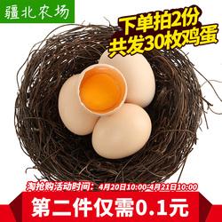 苏北农家散养土鸡蛋 散养草鸡蛋新鲜老母鸡蛋柴鸡蛋笨鸡蛋