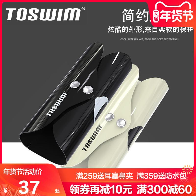 TOSWIM拓胜游泳镜收纳包便携抗摔收纳抗压时尚新款游泳眼镜盒装备