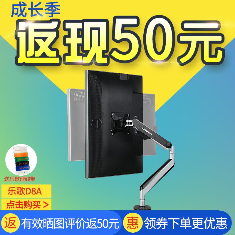 乐歌 D8A 单屏液晶显示器支架万向金属升降旋转气弹簧 A升级款