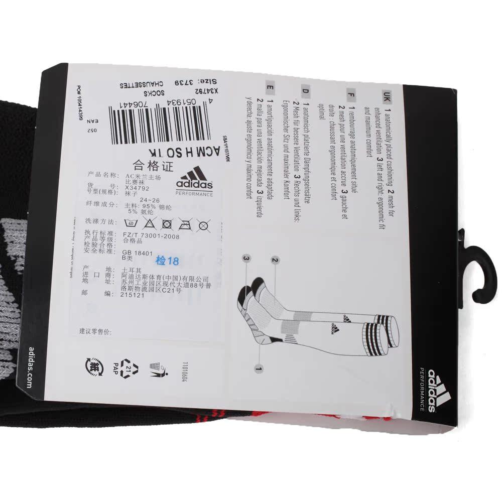 Носки спортивные Adidas x34792 AC