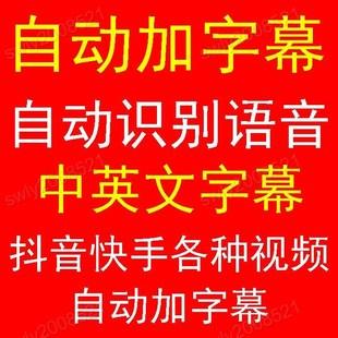 抖音快手volg视频自动加字幕软件听声语音自动加中英文汉语字幕